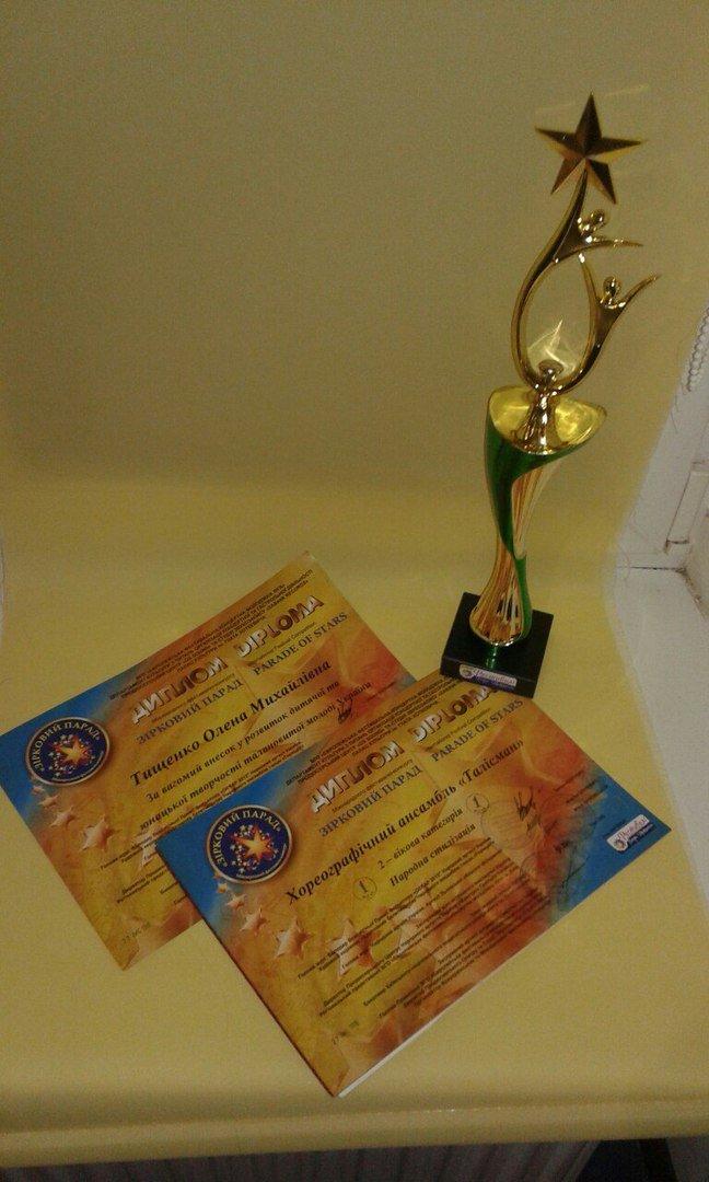 Мелитопольские танцоры завоевали высшие награды во Львове (фото, видео), фото-2
