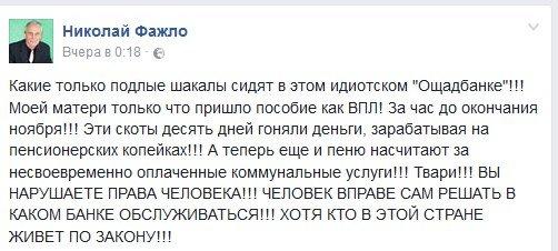 """""""Ощадбанк"""" зарабатывает на переселенцах - общественник, фото-1"""