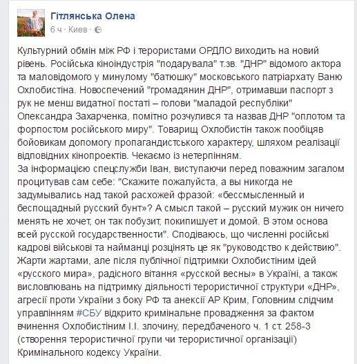 На актера Ивана Охлобыстина завели дело в СБУ, фото-1