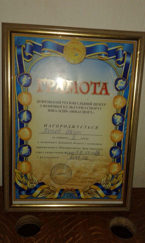 Авдеевские инвалиды завоевывают спортивные пьедесталы Украины (ФОТО), фото-3