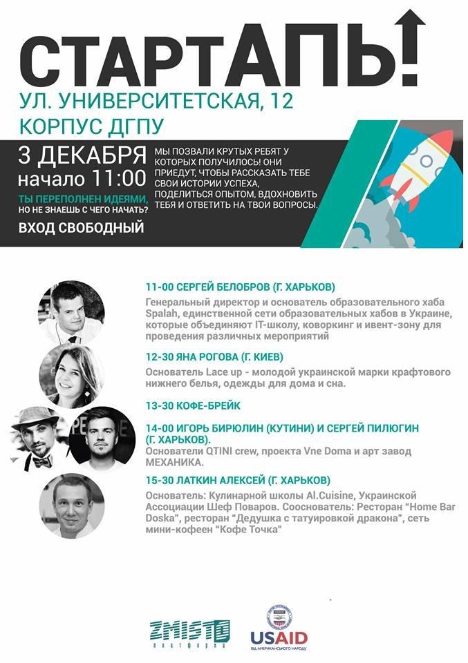 """Лови вдохновение на """"СтартАПЬ"""" в Славянске уже сегодня!, фото-1"""