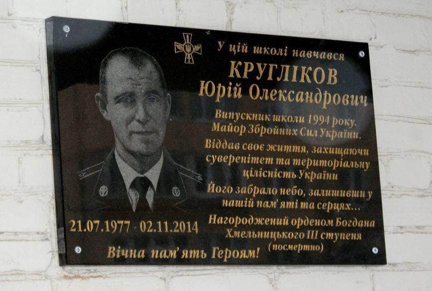 Во Львове почтили память майора Кругликова, погибшего на Луганщине, фото-1