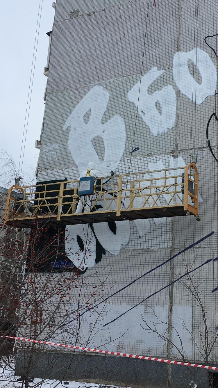 Гигантское граффити начали рисовать в Заволжье, фото-4