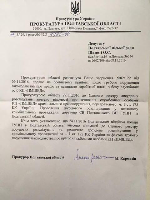 Прокуратура Полтавщины открыла уголовное производство против коммунального предприятия, фото-1