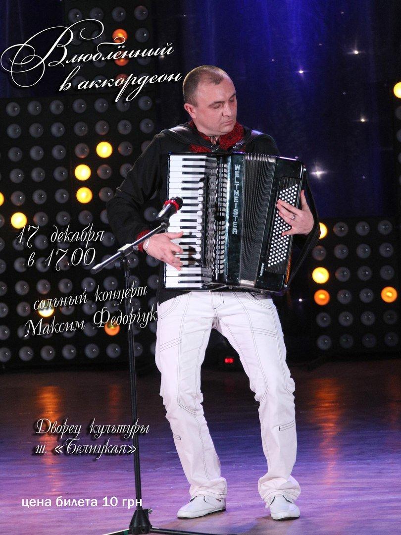 В Белицком состоится концерт аккордеониста Максима Федорчука, фото-1