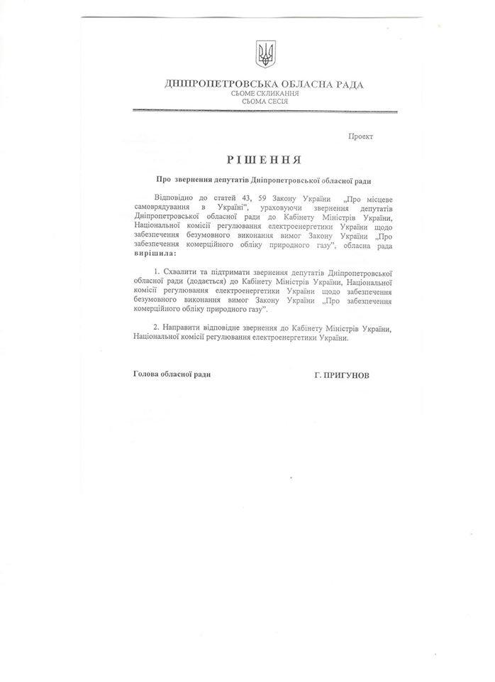 Облсовет обратится в Кабмин и НКРЭ по поводу общедомовых счетчиков газа, фото-1