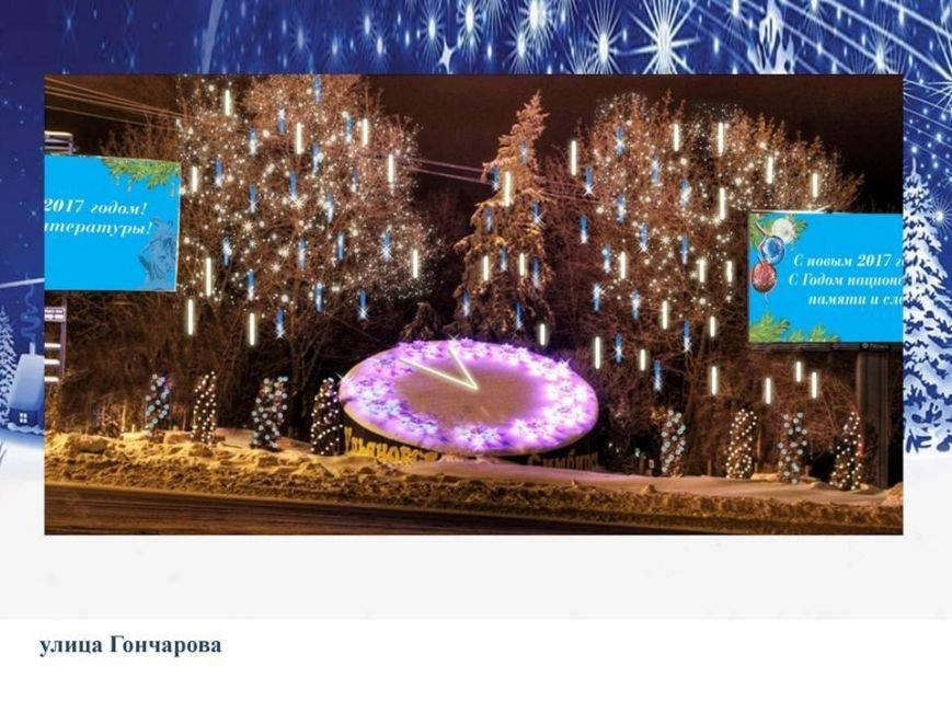 На этой неделе Ульяновск полностью украсят к Новому году. ФОТО, фото-15