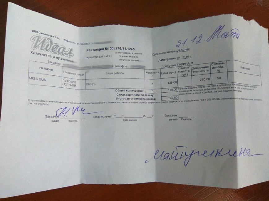 В Мариуполе клиентке химчистки рассказали о татаро-монгольском иге и отказали в обслуживании (ФОТО), фото-1