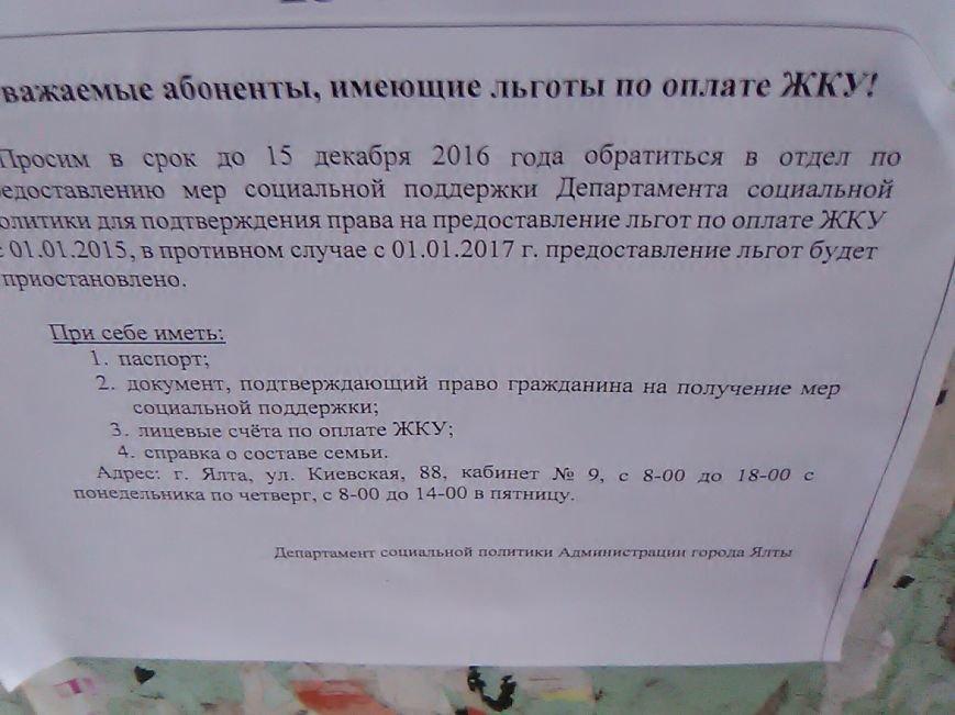 По Ялте расклеены объявления городских служб с дезинформацией льготников, фото-1