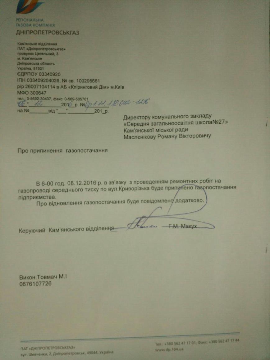 Каменская школа № 27 получила официальное предупреждение об отключении газа, фото-1