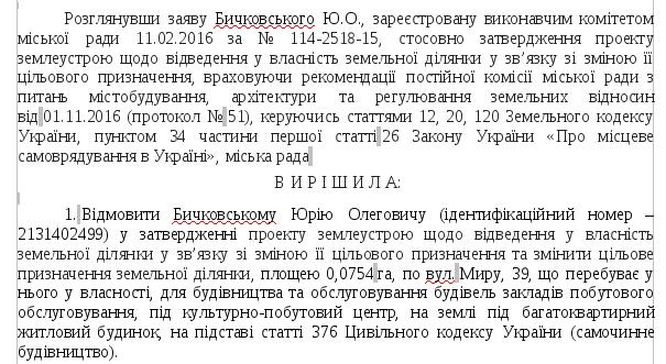 209 держгеокадастр