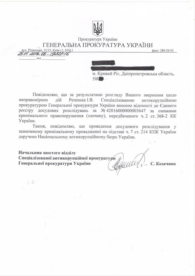 В отношении начальника областной полиции Репешко открыто уголовное дело (ДОКУМЕНТ), фото-2