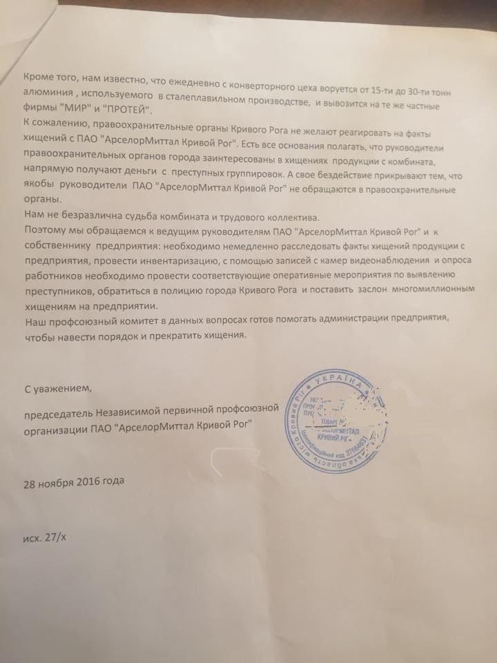 """Профсоюзы заявили, что с """"АрселорМиттал Кривой Рог"""" воруют сотни тонн чугуна и алюминия, фото-2"""