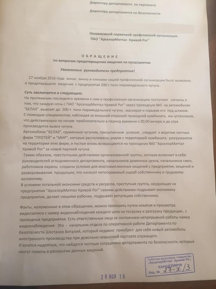 """Профсоюзы заявили, что с """"АрселорМиттал Кривой Рог"""" воруют сотни тонн чугуна и алюминия, фото-1"""