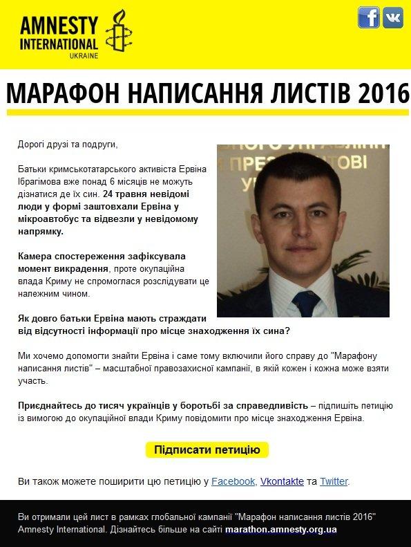 Криворожан призывают подписать онлайн-петицию в защиту крымско-татарского активиста Эрвина Ибрагимова, фото-1