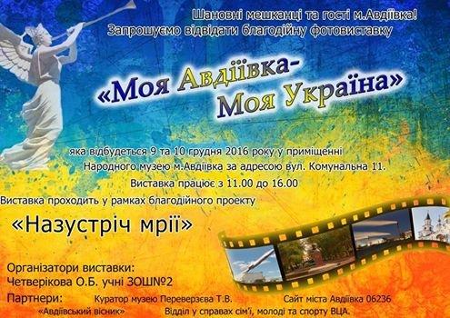 В Авдеевке презентуют фотовыставку «Моя Авдеевка – моя Украина», фото-1