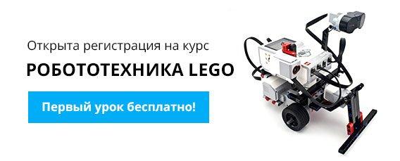 reg-lego
