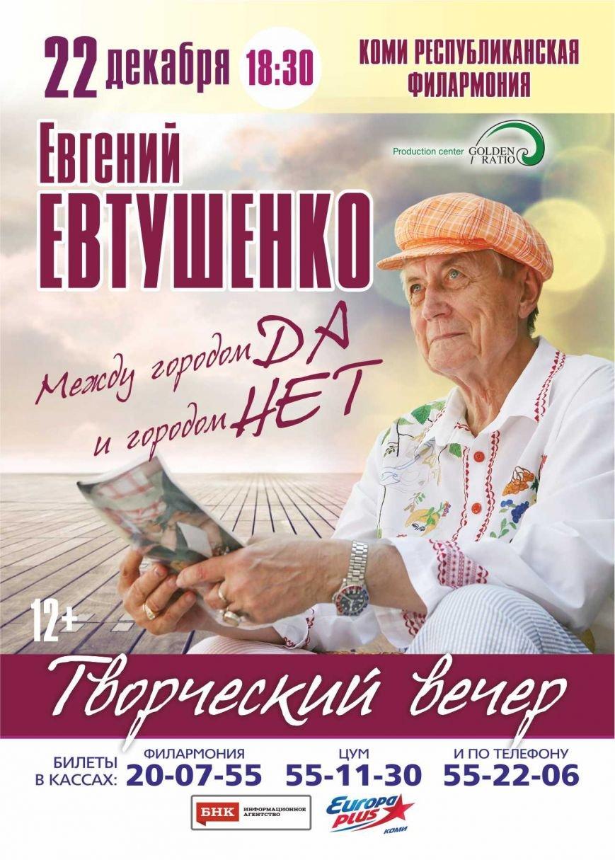 Евтушенко-просмотровый плакаты