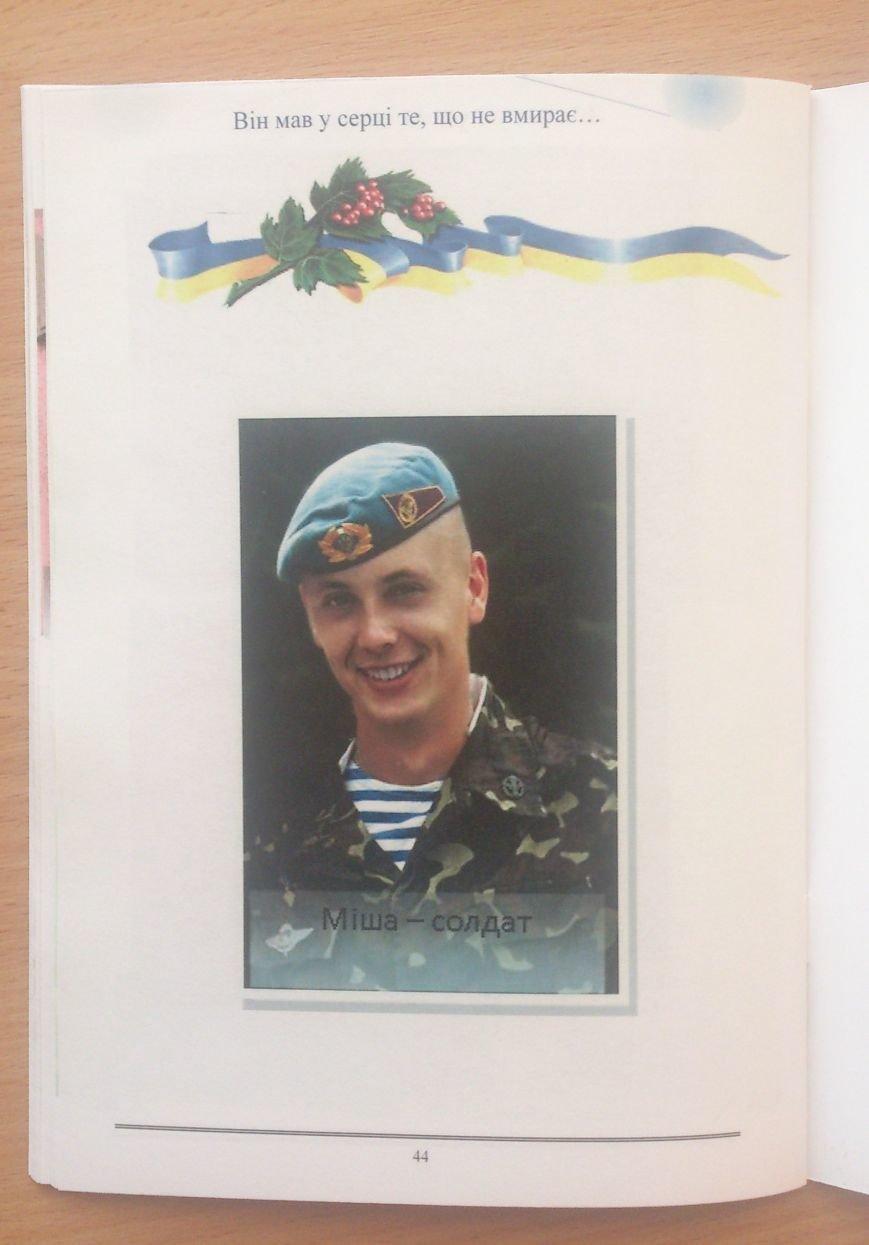 Одинадцятикласниця написала книгу-спогад про брата, що загинув в АТО, фото-4