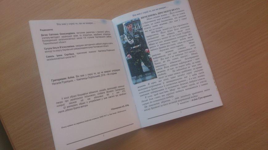 Одинадцятикласниця написала книгу-спогад про брата, що загинув в АТО, фото-1