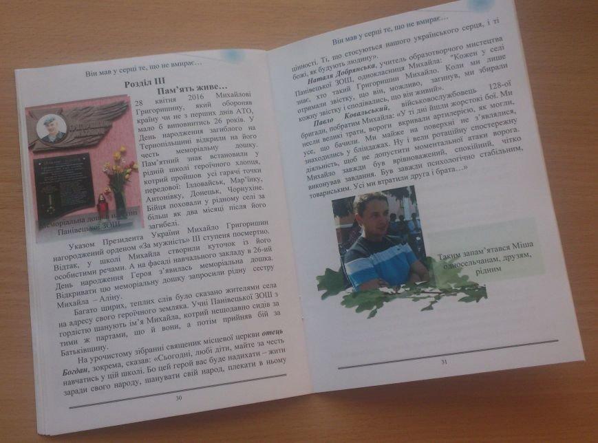 Одинадцятикласниця написала книгу-спогад про брата, що загинув в АТО, фото-2