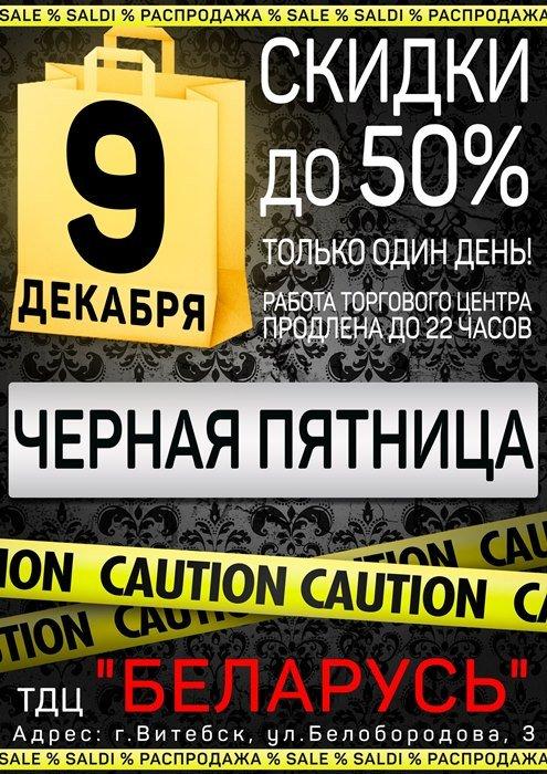 В ТДЦ «Беларусь» 9 декабря объявлена «Черная пятница»: успеть закупиться можно будет до 22:00, фото-1