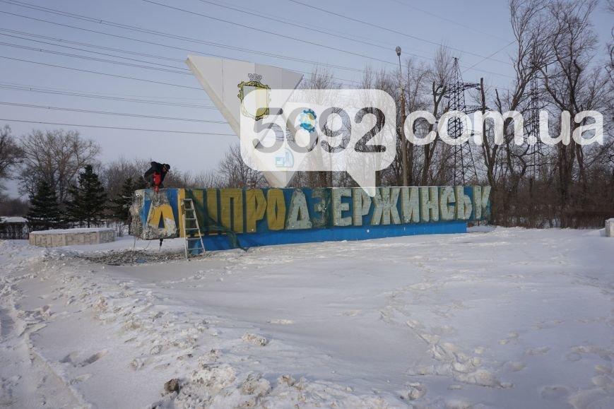 """На въезде в Каменское со стороны Днепра начался демонтаж надписи """"Днепродзержинск"""", фото-1"""