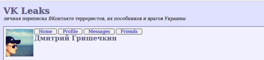 личная_переписка
