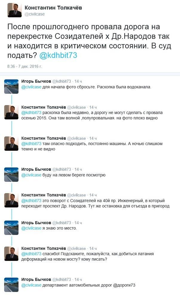 Разлом Сан-Ульяновск снова проснулся?, фото-1