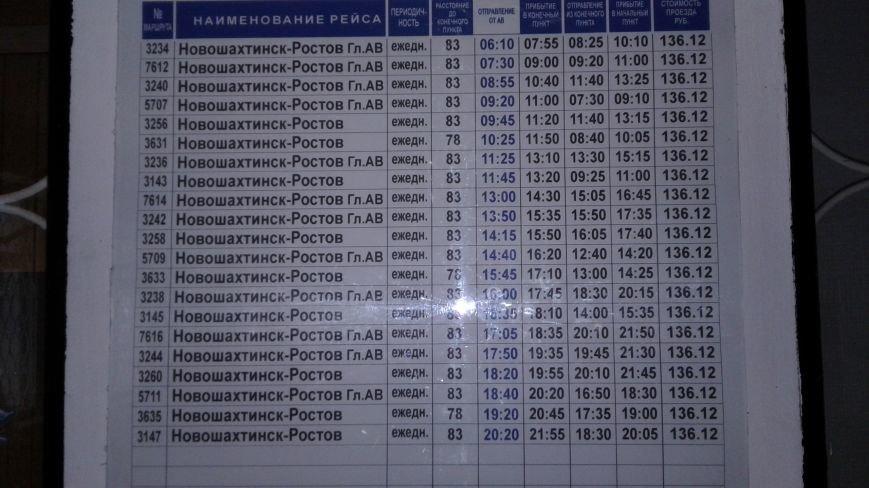 Новошахтинский автовокзал заработал в штатном режиме, фото-1