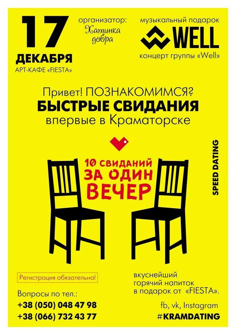 Краматорчан приглашают на благотворительные свидания, фото-1