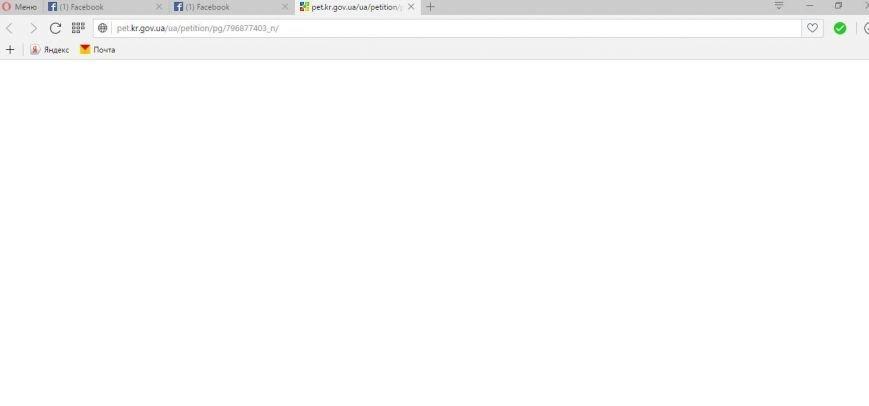 """После внеочередной сессии на сайте горисполкома """"отвалился"""" сервис электронных петиций, фото-3"""