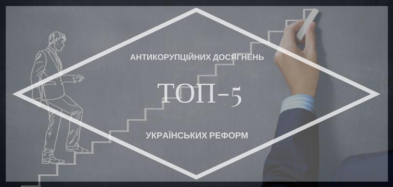 РПР подготовил  ТОП-5 антикоррупционных достижений реформ в Украине, фото-4