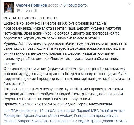Накануне Дня прав человека в Кривом Роге жестоко избили известного правозащитника Анатолия Руденко (ФОТО) (ОБНОВЛЕНО), фото-1