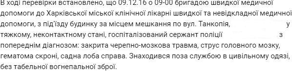 Нападение на полицейского в Харькове: патрульный находится в больнице, без сознания, фото-1