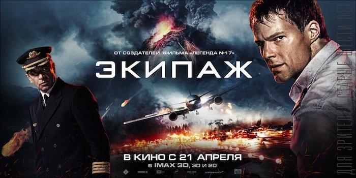 kinopoisk.ru-Ekipazh-2714911