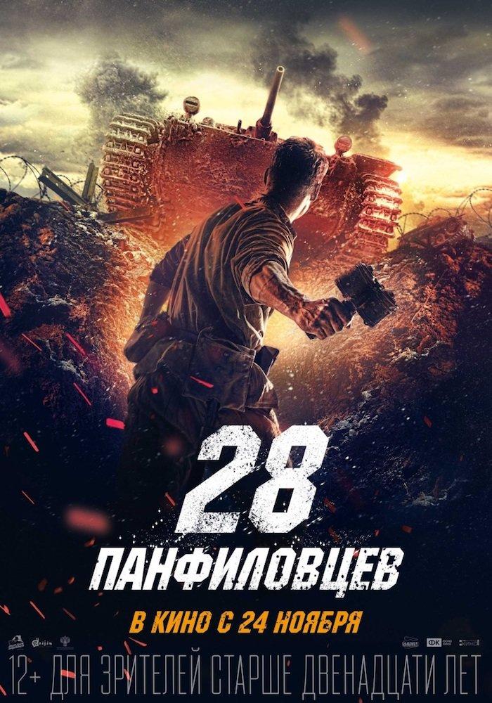 kinopoisk.ru-Dvadtsat-vosem-panfilovtsev-2806174