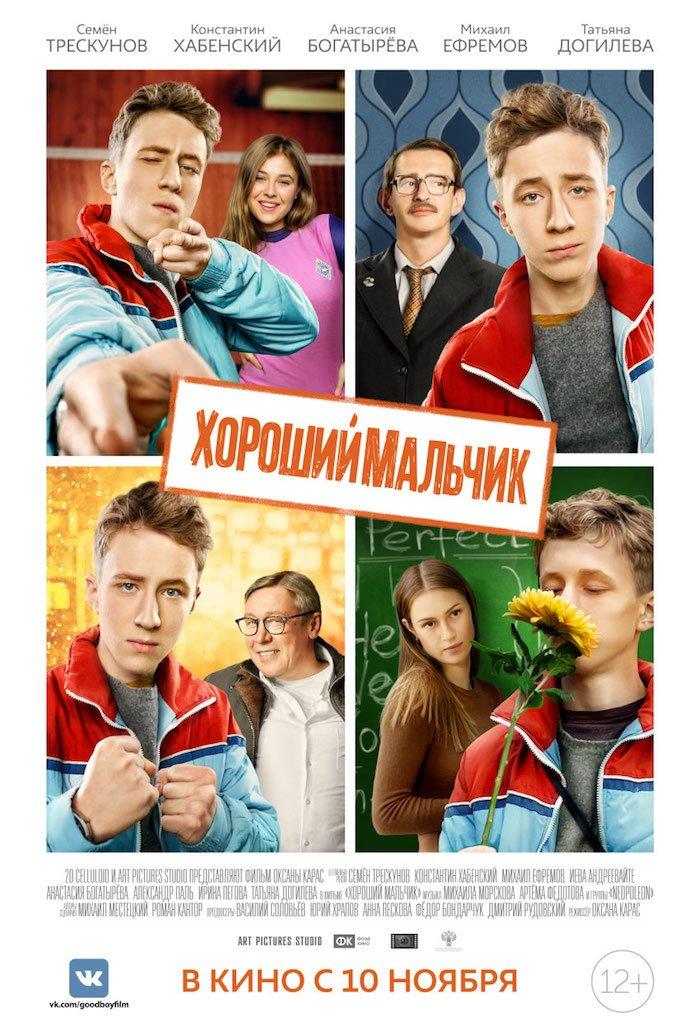 kinopoisk.ru-Horoshiy-malchik-2833259