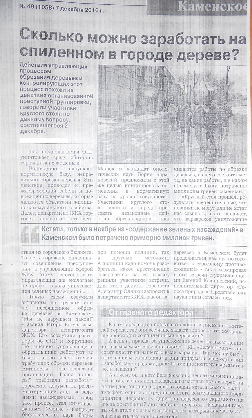 """Директор каменского КП """"Зеленстрой"""" собрался подавать в суд на городское СМИ, фото-2"""
