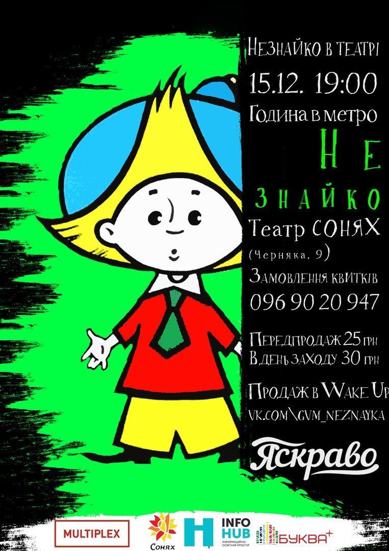 Afisha_Yaskravo_Godyna_v_metro_Rivne_15.12