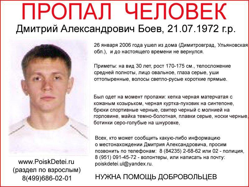 В Ульяновской области бесследно исчезают люди. ФОТО, фото-9