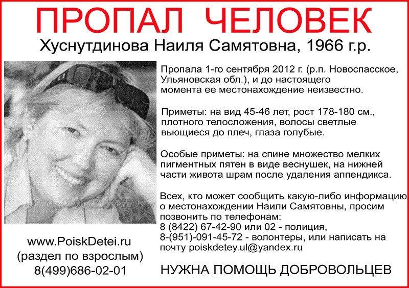 В Ульяновской области бесследно исчезают люди. ФОТО, фото-11