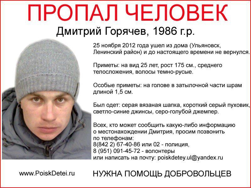 В Ульяновской области бесследно исчезают люди. ФОТО, фото-14