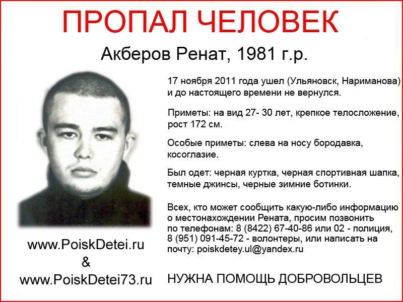В Ульяновской области бесследно исчезают люди. ФОТО, фото-8