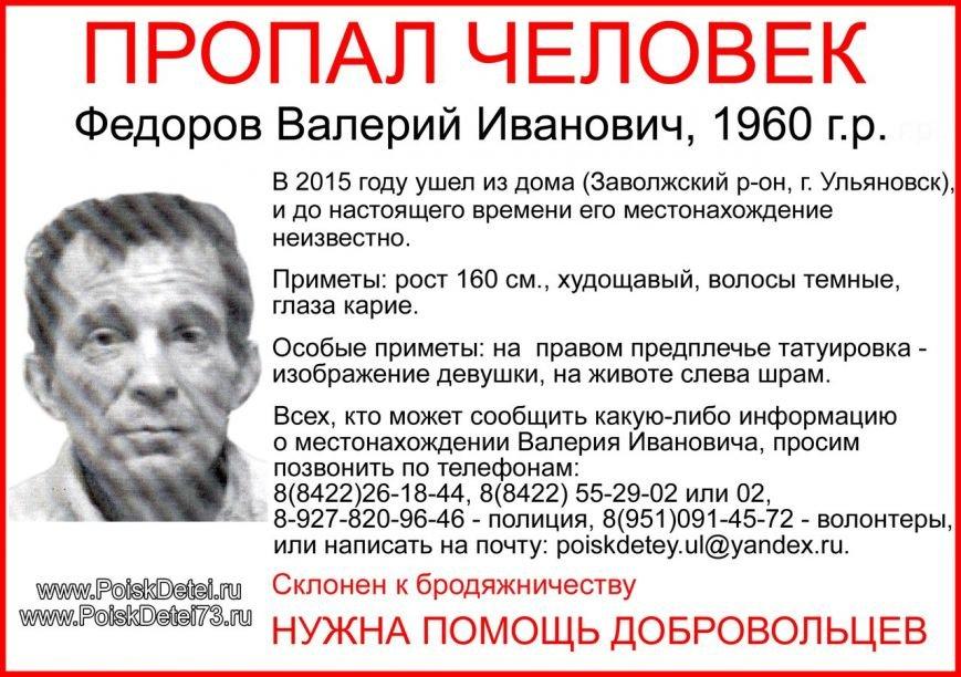 В Ульяновской области бесследно исчезают люди. ФОТО, фото-16