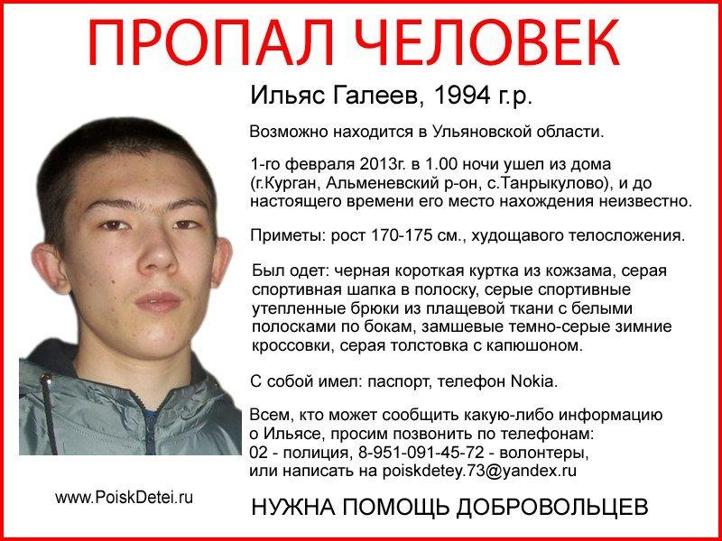 В Ульяновской области бесследно исчезают люди. ФОТО, фото-4