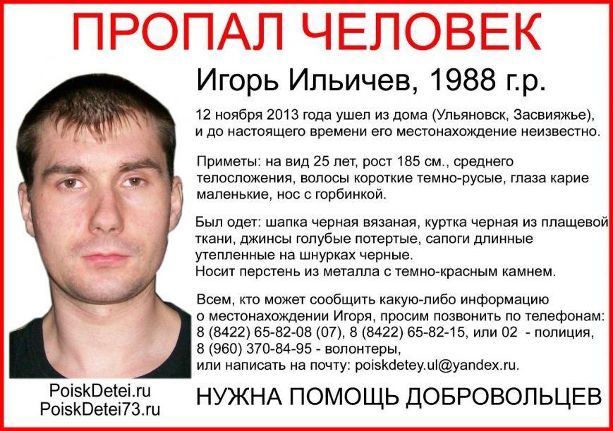 В Ульяновской области бесследно исчезают люди. ФОТО, фото-15