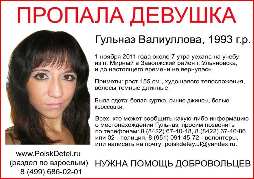 В Ульяновской области бесследно исчезают люди. ФОТО, фото-7