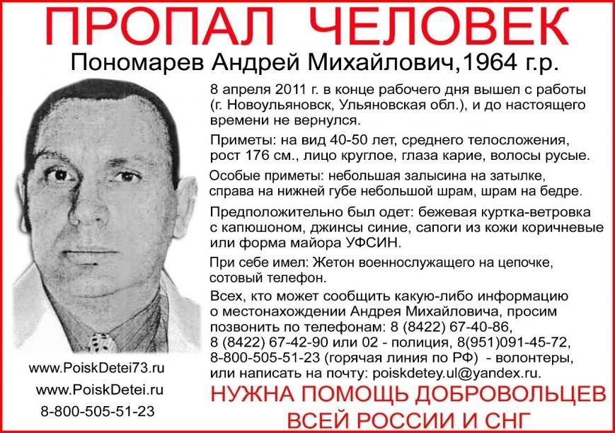 В Ульяновской области бесследно исчезают люди. ФОТО, фото-12