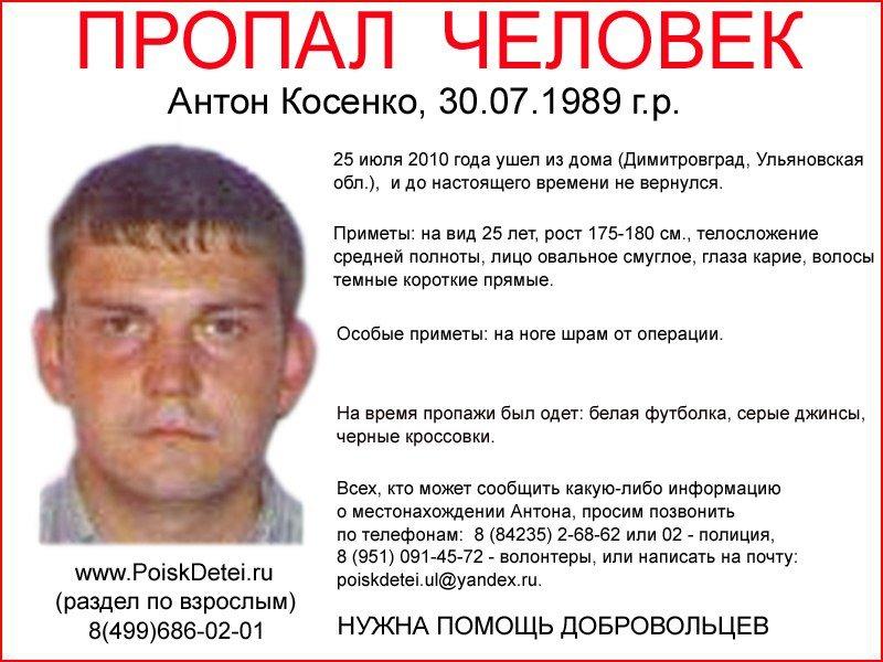 В Ульяновской области бесследно исчезают люди. ФОТО, фото-3